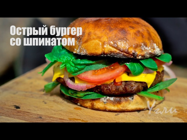 Рецепт бургера | Готовим на углях!