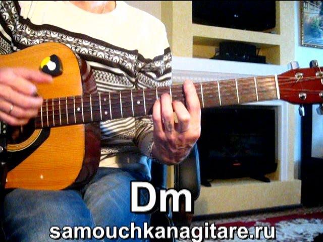 Чистый голос - Разлучила нас война Тональность ( Dm ) Как играть на гитаре песню