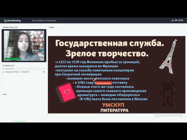ЛИТЕРАТУРА | Биография Д.И. Фонвизина
