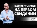 Как вести себя на первом свидании Ярослав Самойлов
