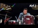 Урок игры на Барабанах 49 ч.2 | Развитие скорости ударов Up Down | Видео школа «Pro100 Бар...
