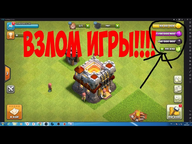 Clash of clans взлом игры!Ура оно существует| clash of clans hacking game!Hurray it exists