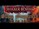 Знамя Войны WARBANNER - Обзор еженедельного обновления от 16.08.2017