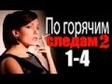 Детектив ПО ГОРЯЧИМ СЛЕДАМ 2 сезон 1,2,3,4 серия / женский детектив криминал фильмы