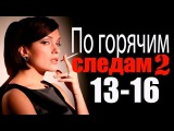 Детектив ПО ГОРЯЧИМ СЛЕДАМ 2 сезон 13,14,15,16 серия / женский детектив криминал фильмы