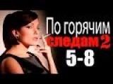 Детектив ПО ГОРЯЧИМ СЛЕДАМ 2 сезон 5,6,7,8 серия / женский детектив криминал фильмы