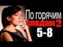 Детектив ПО ГОРЯЧИМ СЛЕДАМ 2 сезон 5,6,7,8 серия  женский детектив криминал фильмы