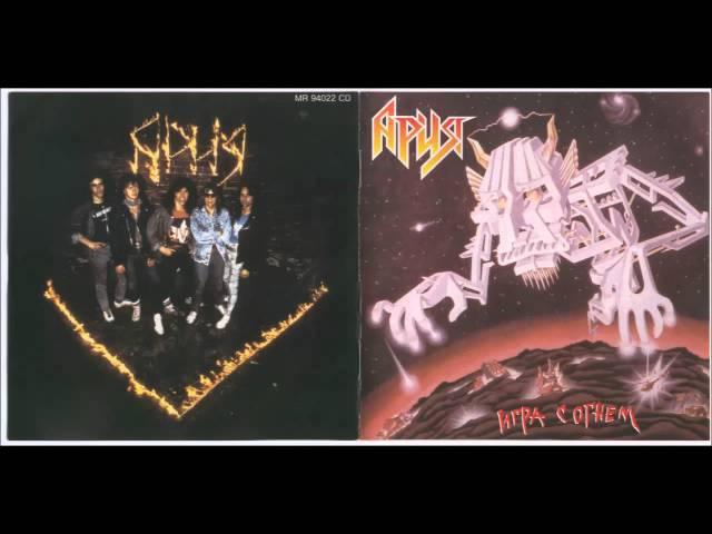 Ария - Игра С Огнём (Full Album 1989) Digitally Remastered