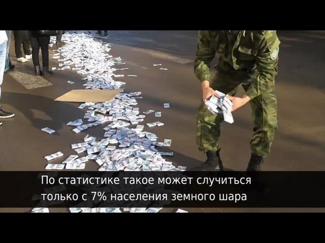Вирусный ролик для Газбанка. Инкассаторы просыпали 300 000 000 рублей!