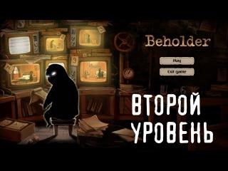 Beholder / ВТОРОЙ УРОВЕНЬ ДИКТАТУРЫ и СВОЛОЧНОСТИ / СИМУЛЯТОР ДОНОСЧИКА, СТУКАЧА