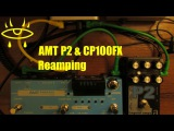 Reamping Lasse Lamert's riffs with AMT P2 and CP-100FX Pangaea