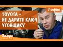Валера автомастер Серия 7 Не дарите ключ угонщику безопасный автозапуск на Toyota