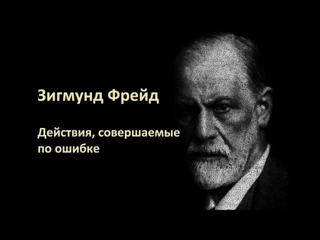 Зигмунд Фрейд - Действия, совершаемые по ошибке (сборник «Психопатологии обыденной жизни») (Аудиокнига)