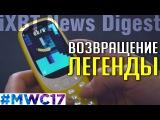 MWC17: Nokia 3310, LG G6, Samsung Galaxy Tab S3, Huawei Watch 2