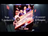 Хор Турецкого - Концерт в Пекине (11.10.2016. BMFesival)