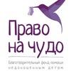 Право на чудо. Фонд помощи недоношенным детям