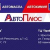 """""""АвтоПлюс 38"""" и """"LIQUI MOLY"""""""