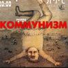 """""""Коммунизм"""" в клубе """"Лес"""" 22 апреля"""
