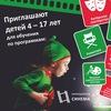 """Детский центр театра и кино (Киношкола """"Синема"""")"""
