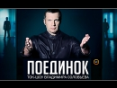 Поединок с Владимиром Соловьевым / 06.04.2017