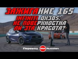 Ignition 165 2017 Infiniti QX30S Is Beauty More Than Skin Deep [BMIRussian]