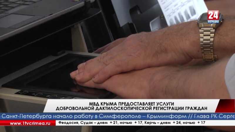 МВД Крыма предлагает услуги по добровольной дактилоскопической регистарции граждан