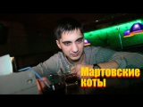 Партизан шоу - Мартовские коты. Сезон 3 эпизод 12. 11032016