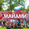 💥 Майами | Miami 💥 RussianCommunity.com