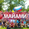 💥 Майами   Miami 💥 RussianCommunity.com