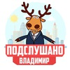 Подслушано во Владимире