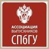 Ассоциация выпускников СПбГУ