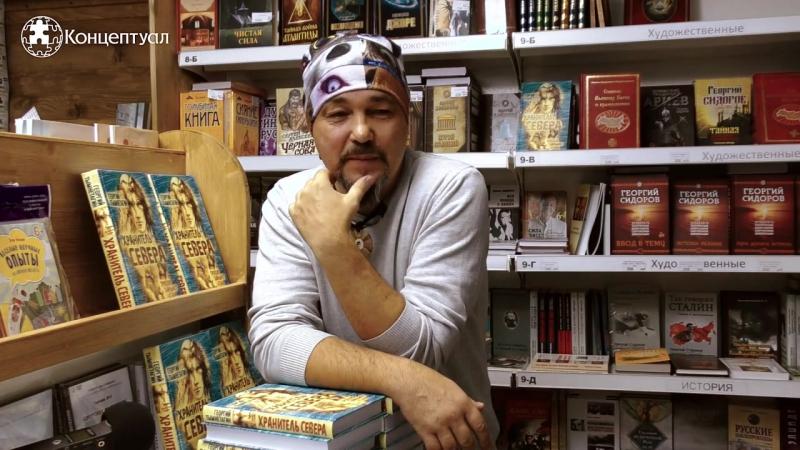 Георгий Тымнетагин презентация книги Хранитель Севера