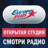 Европа Плюс Новосибирск [Official Community]