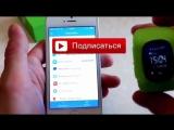 Детские часы - телефон Smart Baby Watch GPS Q50 - обзор и настройка!