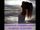Меркурий Ретроградный 13 августа - 5 сентября 2017 г. - Юлия Кан, ведический астролог.