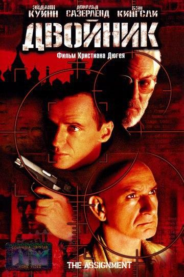 Двойник / The Assignment (1997)