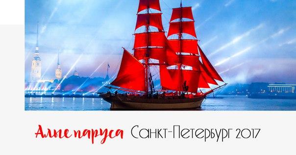 Алые паруса.⏳Как это было Алые паруса в Санкт-Петербурге впервые пр