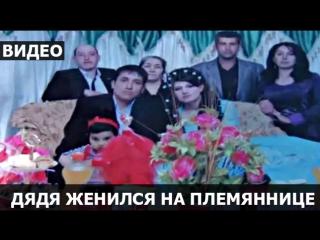 В АЗЕРБАЙДЖАНЕ Дядя увел племянницу и женился на ней 2017 | АЗЕРБАЙДЖАН , AZERBAIJAN , AZERBAYCAN , БАКУ, BAKU , BAKI , КАРАБАХ
