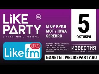 Like Party — Шоу, которым управляешь ты!