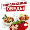 Комплексные обеды Сергиев Посад
