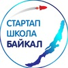 "Стартап - школа ""Байкал"""