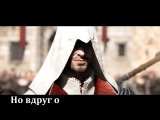 RUSSIAN LITERAL Assassin's Creed Brotherhood_HD.mp4