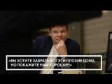 Реновация:  круглый стол с участием Александра Баунова, Екатерины Шульман и Георгия Ревзина