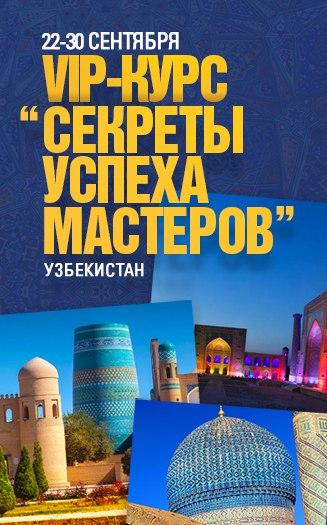 Поездка с основателями Школы бизнеса в Узбекистан!VIP-курс 'Секреты у