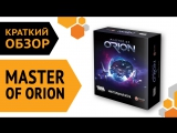 Master of orion — краткий обзор настольной игры