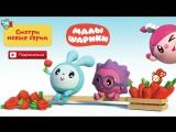Новый мультик для детей - Малышарики (Трейлер)