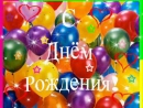 Анечка! С Днем Рождения тебя