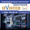 "Хостинг-провайдер ""ХВИСТЕР"". Web & SEO & SMM"