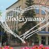 Подслушано в Покровском педколледже ))