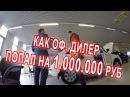 Как оф дилер попал на миллион рублей